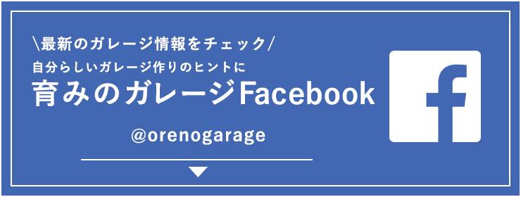 育みのガレージFacebook