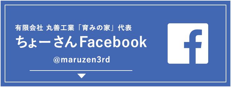 ちょーさんFacebookバナー