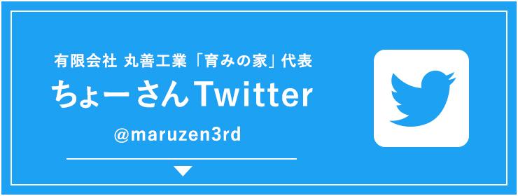 ちょーさんTwitterバナー