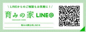 フッター用Lineバナー画像