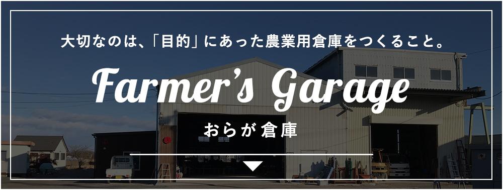 (有)丸善工業|育みの家おらが倉庫オフィシャルサイトバナー