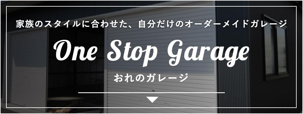 (有)丸善工業「育みの家」おれのガレージオフィシャルサイトバナー