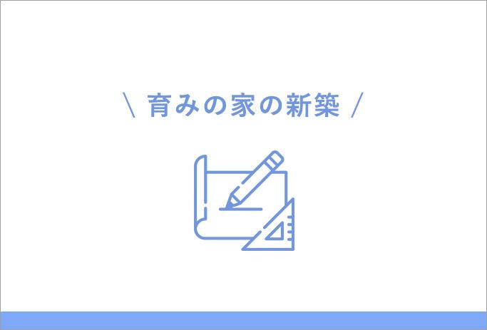 新築紹介ページリンク画像