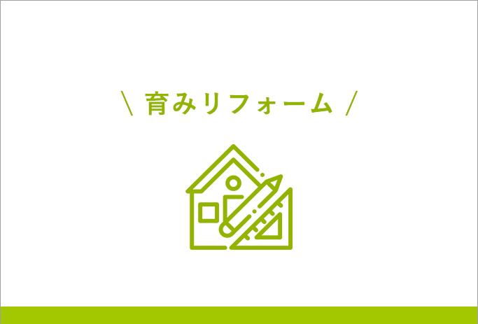 リフォーム紹介ページリンク画像