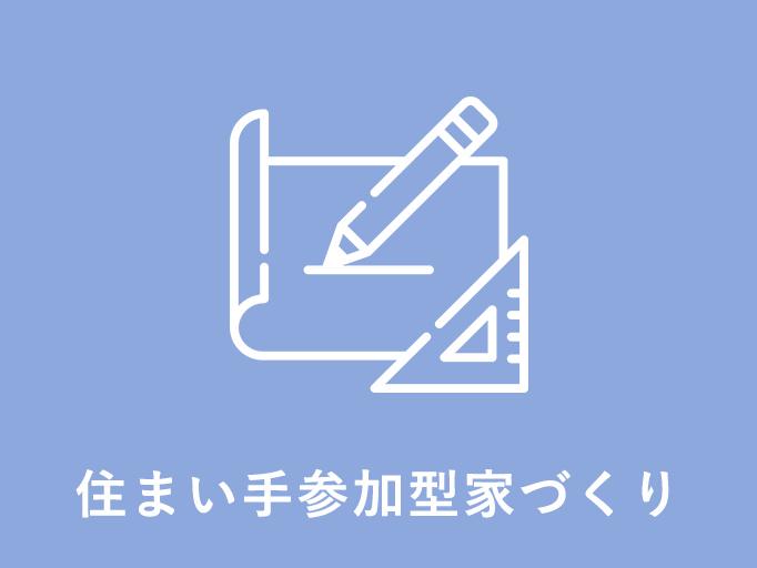 新築の特徴画像01