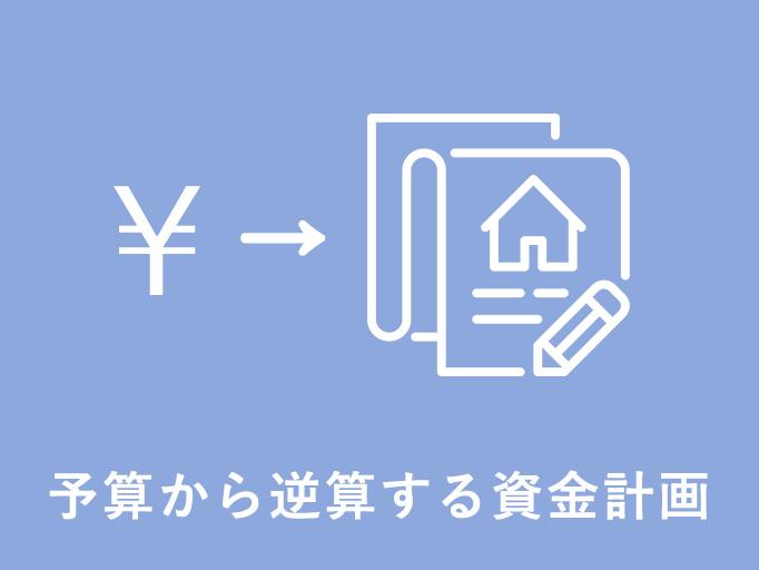 新築の特徴画像05