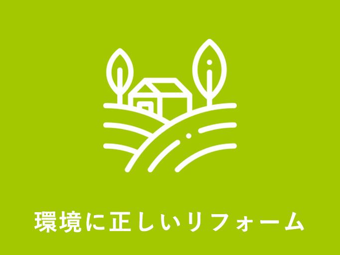 育みリフォームの特徴画像03